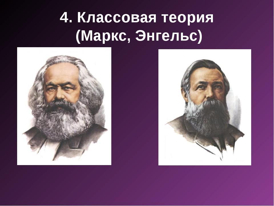 4. Классовая теория (Маркс, Энгельс)
