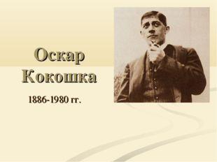 Оскар Кокошка 1886-1980 гг.