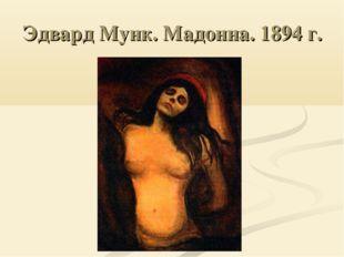 Эдвард Мунк. Мадонна. 1894 г.