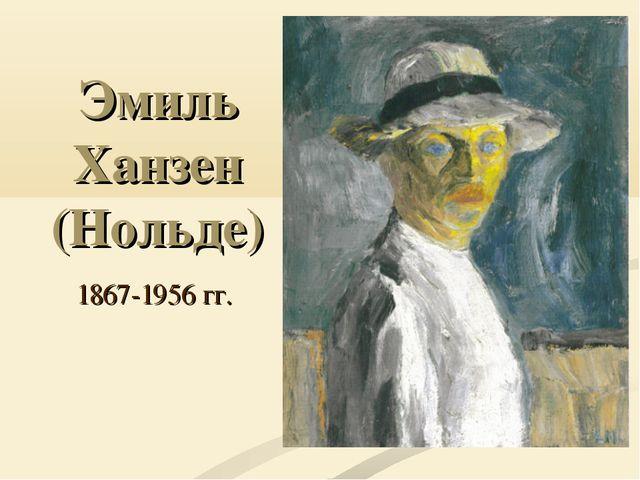 Эмиль Ханзен (Нольде) 1867-1956 гг.