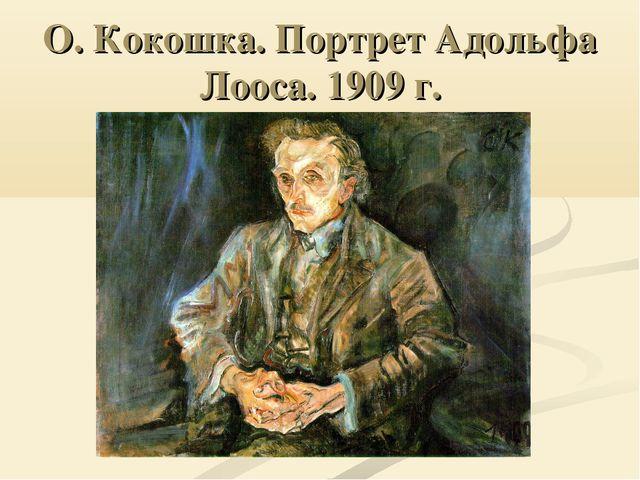 О. Кокошка. Портрет Адольфа Лооса. 1909 г.