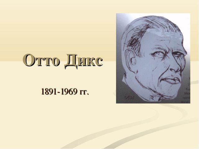 Отто Дикс 1891-1969 гг.