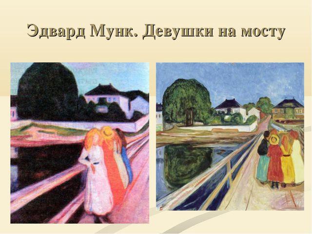 Эдвард Мунк. Девушки на мосту