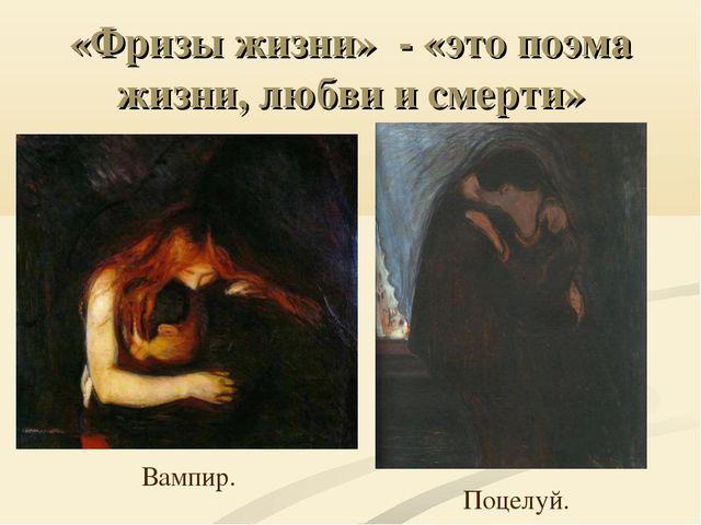 «Фризы жизни» - «это поэма жизни, любви и смерти» Вампир. Поцелуй.