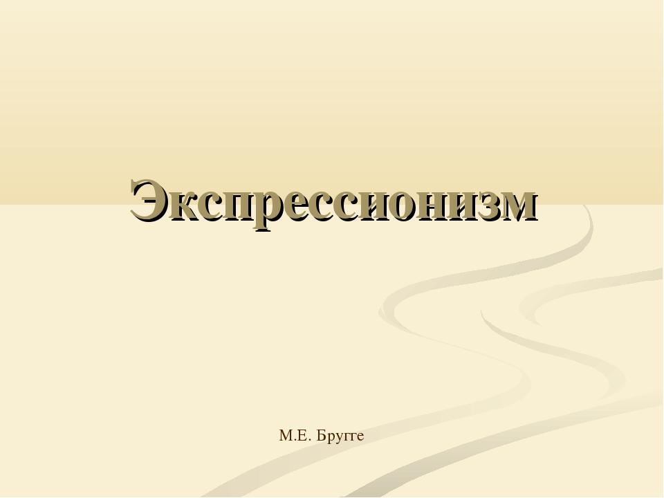 Экспрессионизм М.Е. Бругге