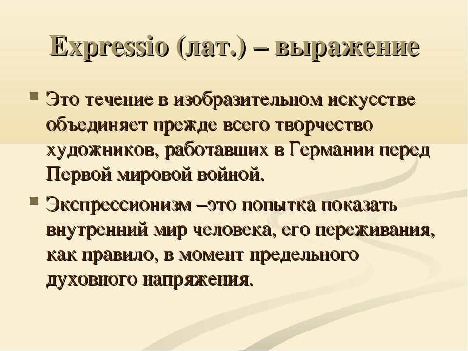 Expressio (лат.) – выражение Это течение в изобразительном искусстве объединя...