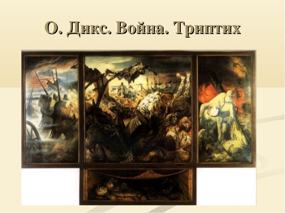 О. Дикс. Война. Триптих
