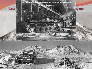 Бои за Мамаев курган продолжались 135 суток Восстановление танков на одном из