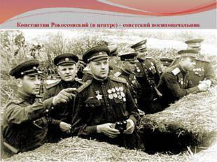 Константин Рокоссовский (в центре) - советский военноначальник