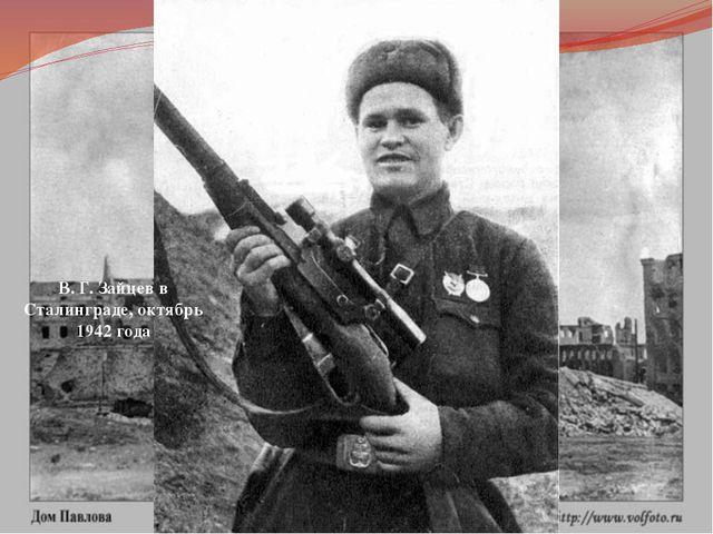 В. Г. Зайцев в Сталинграде, октябрь 1942 года