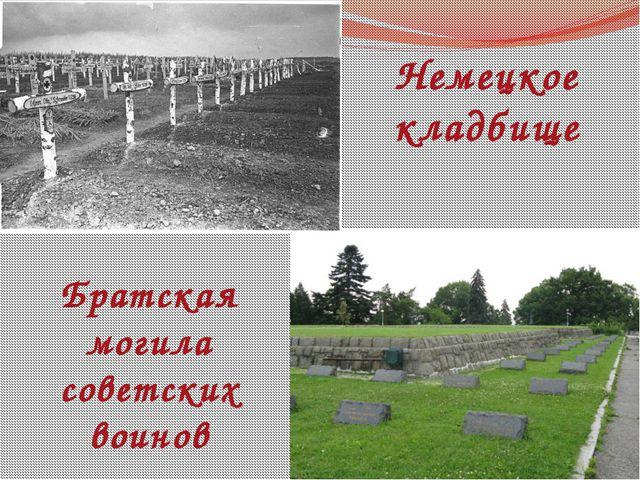 Немецкое кладбище Братская могила советских воинов