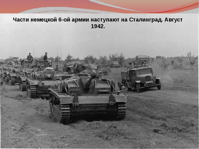 Части немецкой 6-ой армии наступают на Сталинград. Август 1942.