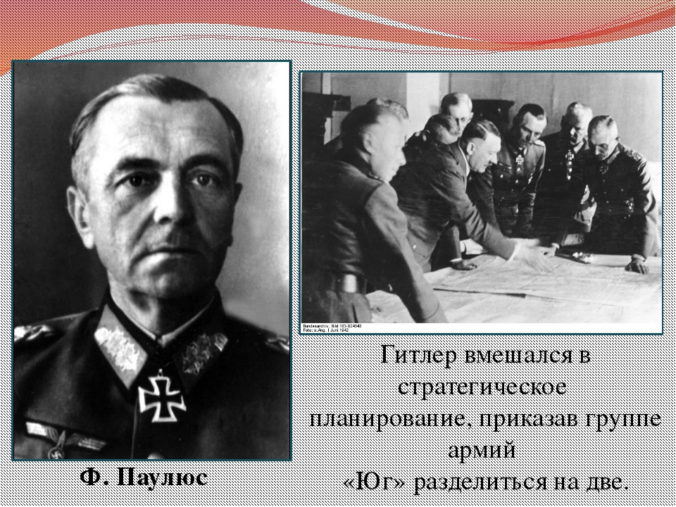 Ф. Паулюс Гитлер вмешался в стратегическое планирование, приказав группе арми...