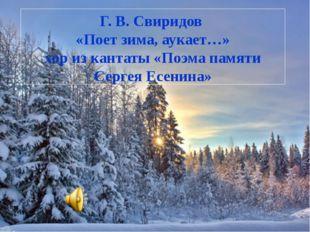 Г. В. Свиридов «Поет зима, аукает…» хор из кантаты «Поэма памяти Сергея Есени