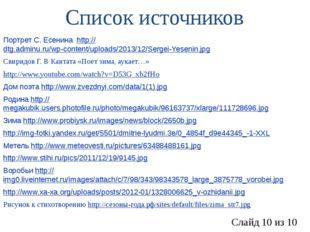 Портрет С. Есенина http://dtg.adminu.ru/wp-content/uploads/2013/12/Sergei-Ye