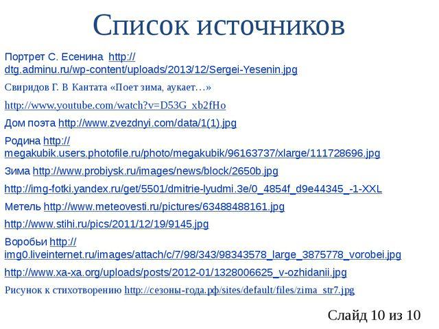 Портрет С. Есенина http://dtg.adminu.ru/wp-content/uploads/2013/12/Sergei-Ye...