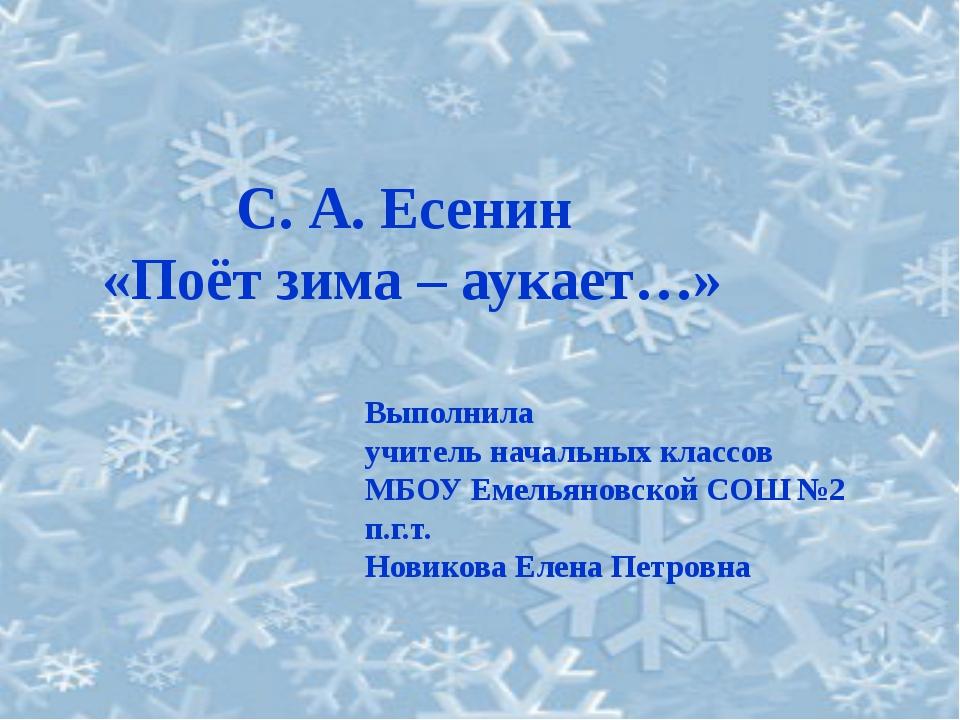 С. А. Есенин «Поёт зима – аукает…» Выполнила учитель начальных классов МБОУ Е...