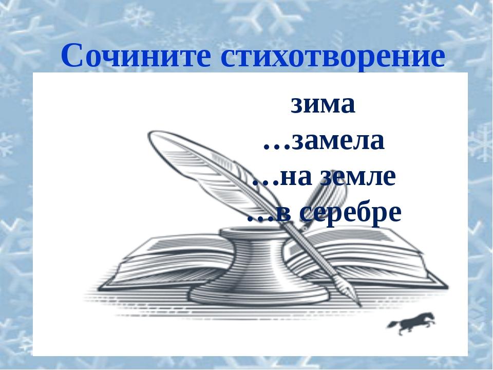 … Сочините стихотворение зима …замела …на земле …в серебре Слайд из 10