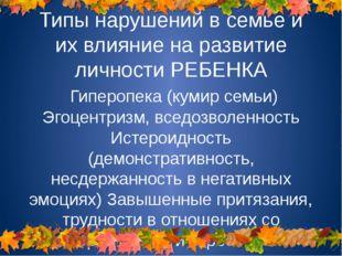 Типы нарушений в семье и их влияние на развитие личности РЕБЕНКА Гиперопека (