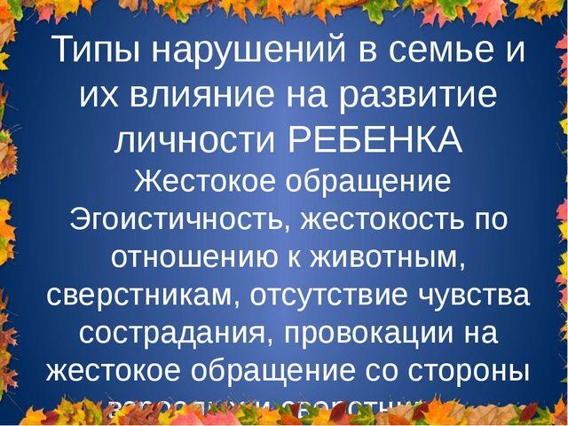 Типы нарушений в семье и их влияние на развитие личности РЕБЕНКА Жестокое об...