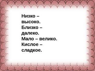 Фокина Лидия Петровна Низко – высоко. Близко – далеко. Мало – велико. Кислое