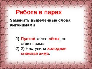 Фокина Лидия Петровна Работа в парах Пустой колос лёгок, он стоит прямо. 2) Н