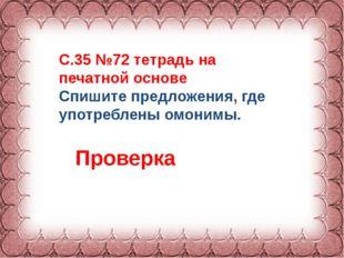 Фокина Лидия Петровна С.35 №72 тетрадь на печатной основе Спишите предложения