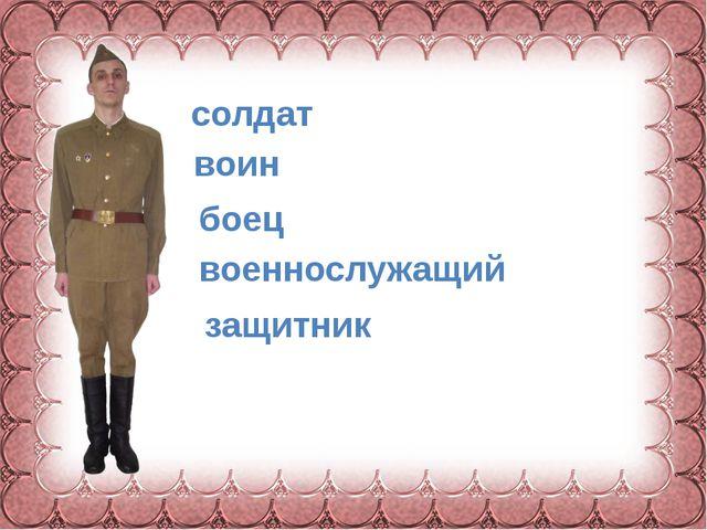 солдат воин боец военнослужащий защитник
