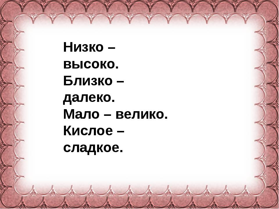 Фокина Лидия Петровна Низко – высоко. Близко – далеко. Мало – велико. Кислое...