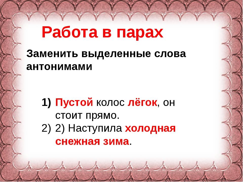 Фокина Лидия Петровна Работа в парах Пустой колос лёгок, он стоит прямо. 2) Н...