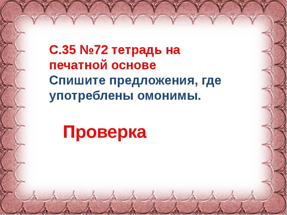 Фокина Лидия Петровна С.35 №72 тетрадь на печатной основе Спишите предложения...