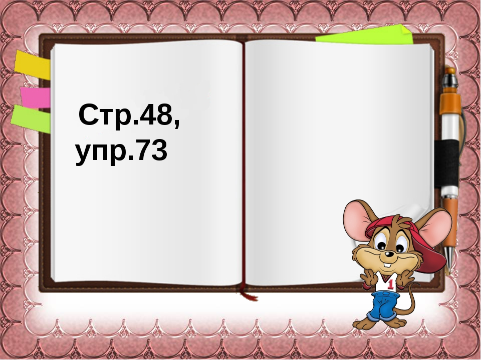 Стр.48, упр.73
