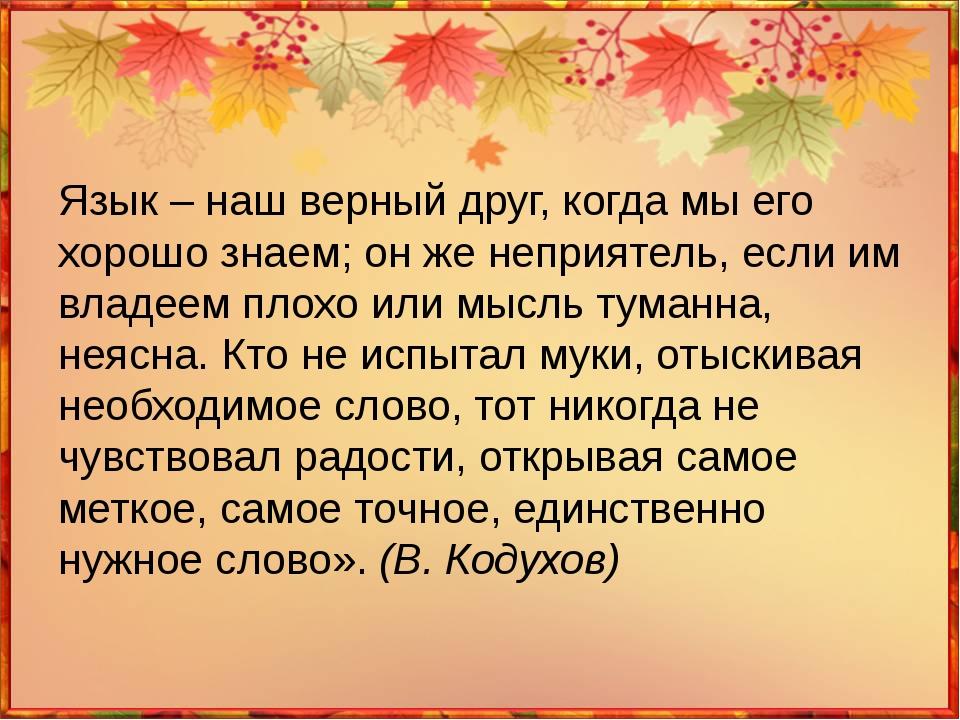 Язык – наш верный друг, когда мы его хорошо знаем; он же неприятель, если им...