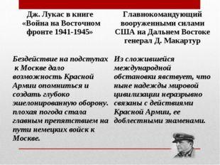 Дж. Лукас в книге «Война на Восточном фронте 1941-1945» Главнокомандующий во