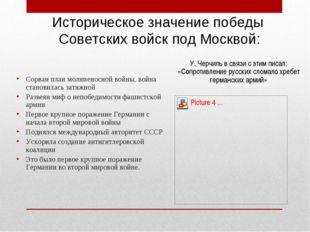 Историческое значение победы Советских войск под Москвой: Сорван план молниен