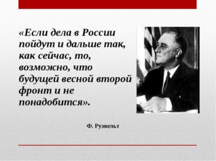 «Если дела в России пойдут и дальше так, как сейчас, то, возможно, что буду
