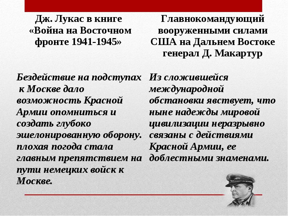 Дж. Лукас в книге «Война на Восточном фронте 1941-1945» Главнокомандующий во...