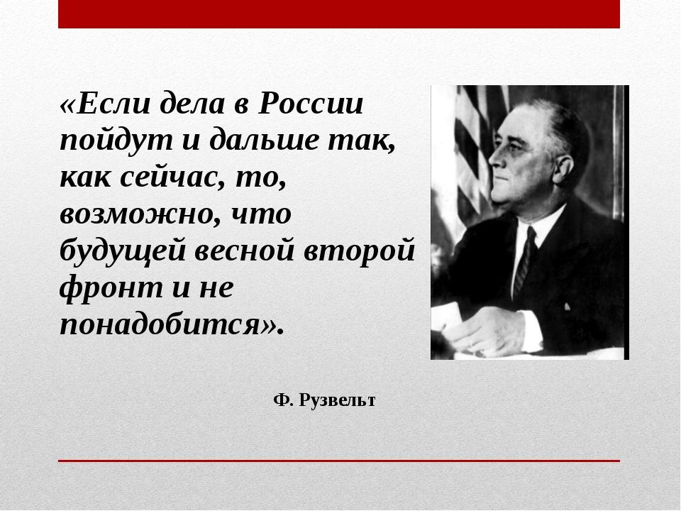 «Если дела в России пойдут и дальше так, как сейчас, то, возможно, что буду...