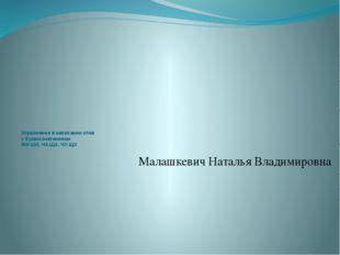 Упражнения в написании слов с буквосочетаниями ЖИ-ШИ, ЧА-ЩА, ЧУ-ЩУ. Малашкев