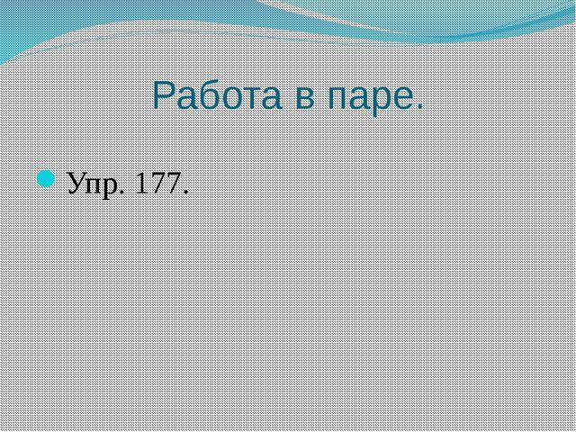 Работа по учебнику. Упр. 178
