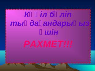 Көңіл бөліп тыңдағандарыңыз үшін РАХМЕТ!!!