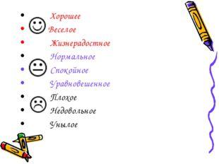 Хорошее Веселое Жизнерадостное Нормальное Спокойное Уравновешенное Плохое Н