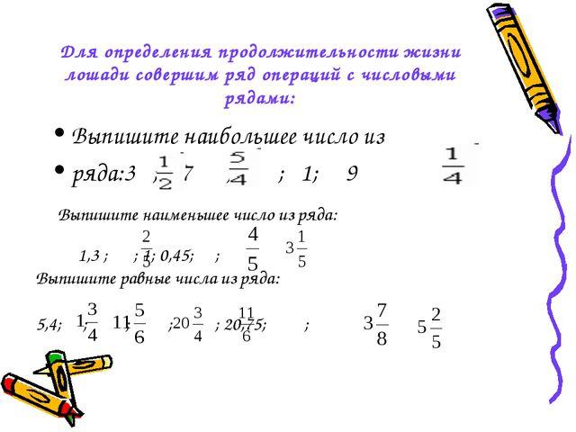Для определения продолжительности жизни лошади совершим ряд операций с числов...