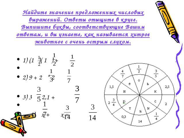 Найдите значение предложенных числовых выражений. Ответы отыщите в круге. Вып...