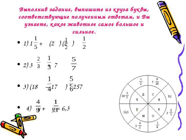 Выполнив задание, выпишите из круга буквы, соответствующие полученным ответам...