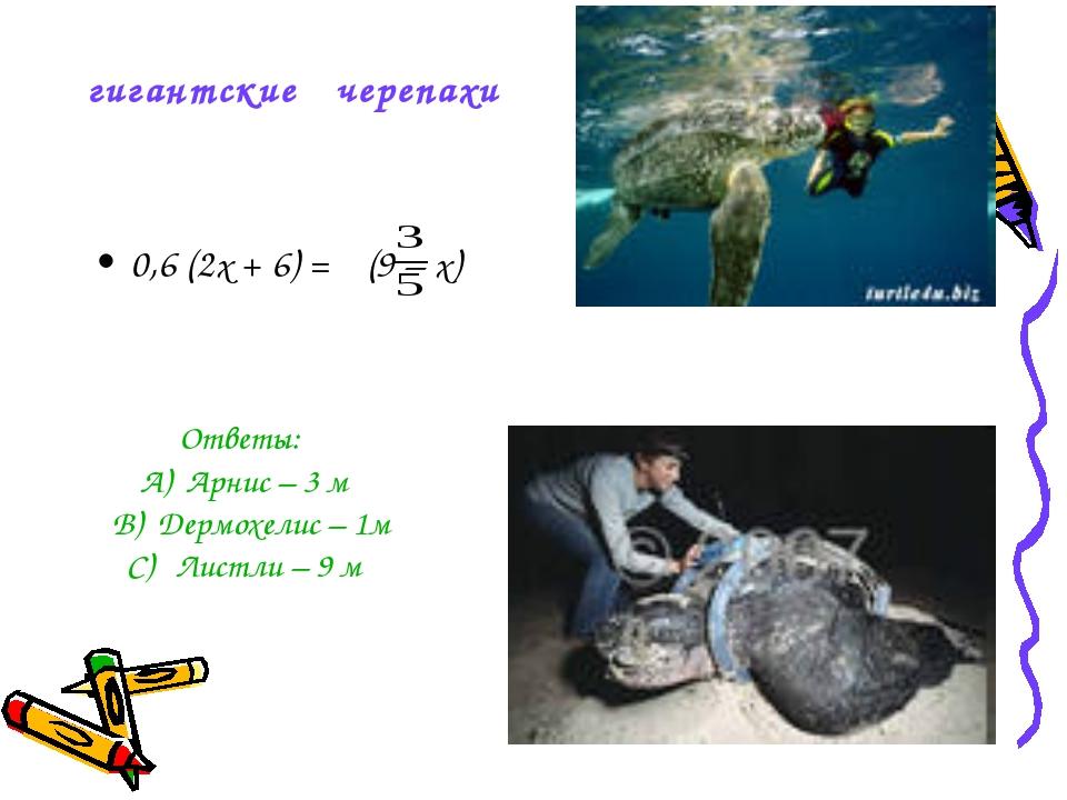 0,6 (2x + 6) = (9 – x) Ответы: А) Арнис – 3 м В) Дермохелис – 1м С) Листли –...