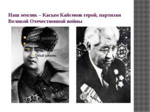 Наш земляк – Касым Кайсенов герой, партизан Великой Отечественной войны