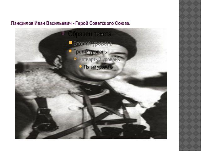 Панфилов Иван Васильевич - Герой Советского Союза.