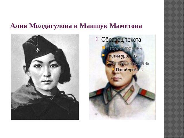Алия Молдагулова и Маншук Маметова