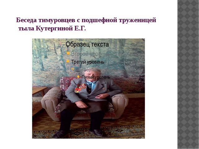 Беседа тимуровцев с подшефной труженицей тыла Кутергиной Е.Г.